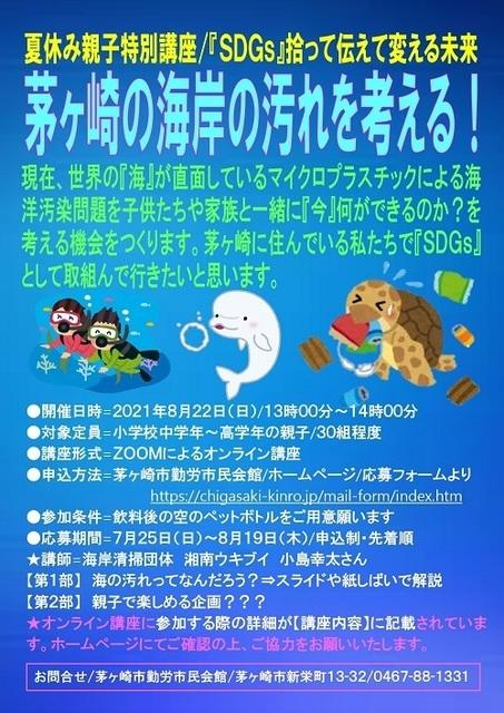 chigasaki-beach_page-0001.jpg